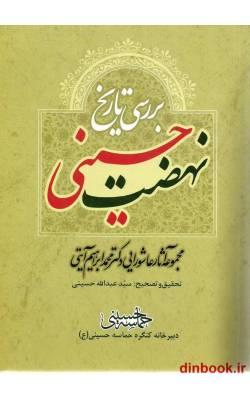 کتاب بررسی تاریخ نهضت حسینی, مجموعه آثار عاشورایی
