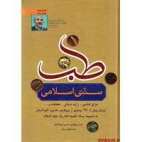 کتاب طب سنتی اسلامی استاد خیراندیش