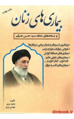 کتاب بیماری های زنان و نسخه های علامه سید حسن ضیایی