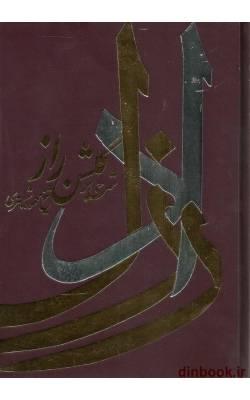 کتاب راز دل, شرحی بر گلشن راز شیخ محمود شبستری