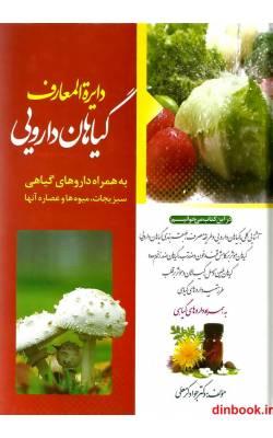 کتاب دایرة المعارف گیاهان دارویی به همراه داروهای گیاهی
