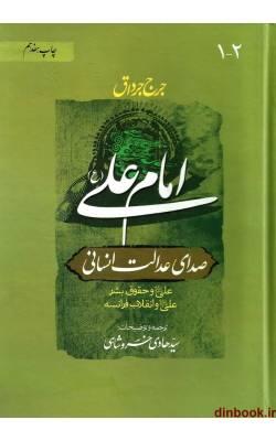 کتاب امام علی (ع) صدای عدالت انسانی, 2 جلدی, جرج جرداق