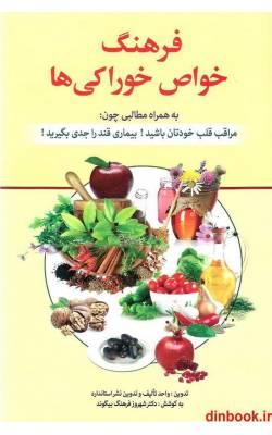 کتاب فرهنگ خواص خوراکی ها