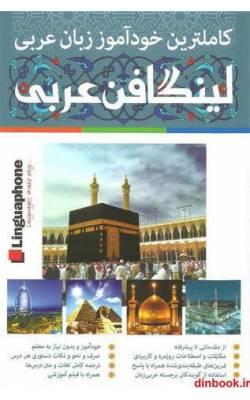 لینگافن عربی, کاملترین خودآموز زبان عربی ( کتاب + لوح فشرده )