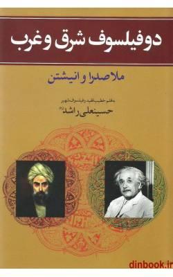 کتاب دو فیلسوف شرق و غرب ( ملاصدرا و انیشتن )