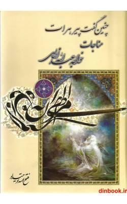 کتاب مناجات خواجه عبدالله انصاری ( چنین گفت پیر هرات ) - جیبی