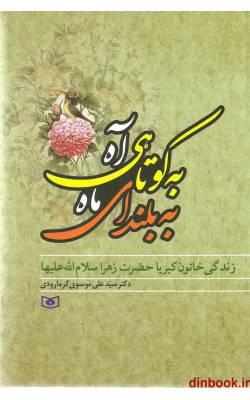 کتاب به کوتاهی آه به بلندای ماه ( زندگی خاتون کبریا حضرت زهرا سلام الله علیها )