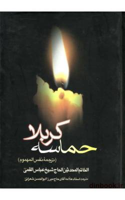 کتاب حماسه کربلا, ترجمه نفس المهموم شیخ عباس قمی