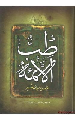 کتاب طب الائمه (ع)، سید عبدالله شبّر