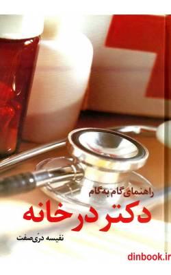 کتاب راهنمای گام به گام دکتر در خانه