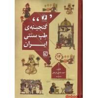 گنجینه طب سنتی ایران احمد حاجی شریفی