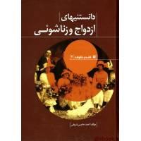 کتاب دانستنیهای ازدواج و زناشویی عطار اصفهانی