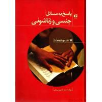کتاب پاسخ به مسائل جنسی و زناشویی احمد حاجی شریفی