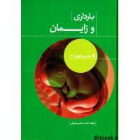کتاب بارداری و زایمان احمد حاجی شریفی
