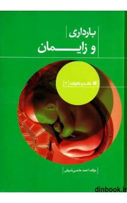 کتاب بارداری و زایمان