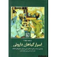 کتاب اسرار گیاهان دارویی عطار اصفهانی
