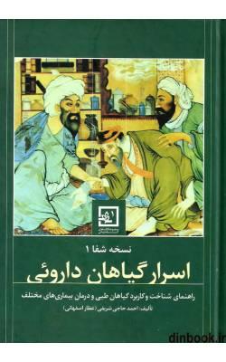 کتاب دایرة المعارف اسرار گیاهان دارویی، نسخه شفا 1
