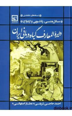 کتاب دایرة المعارف گیاه درمانی ایران ( مسائل جنسی, زناشویی و ازدواج )