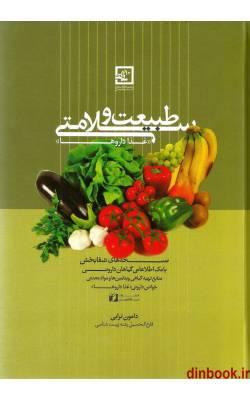 کتاب طبیعت و سلامتی ( غذا داروها )