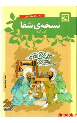 کتاب نسخه ی شفا ( گل و گیاه )