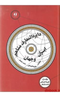 کتاب دائرة المعارف مشاهیر ایران و جهان