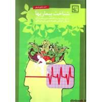 کتاب شناخت بیماری ها عطار اصفهانی