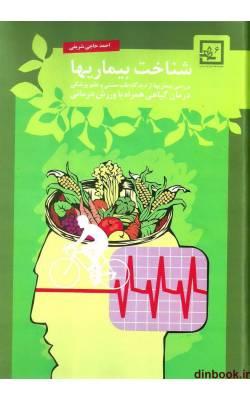 کتاب شناخت بیماریها ( درمان گیاهی همراه با ورزش درمانی )