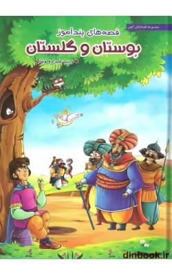 کتاب قصه های پند آموز بوستان و گلستان