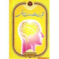 کتاب تقویت حافظه جواد علی قلی پور