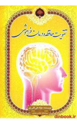 کتاب تقویت حافظه و درمان فراموشی