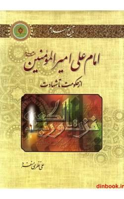کتاب امام علی امیرالمومنین (ع) از حکومت تا شهادت