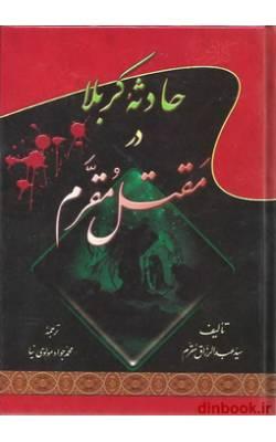 کتاب حادثه کربلا در مقتل مقرم, سید عبد الرزاق مقرم