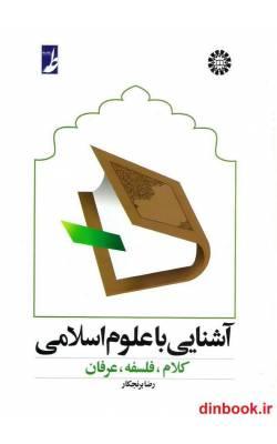کتاب آشنایی با علوم اسلامی ( کلام، فلسفه، عرفان )