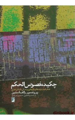 کتاب چکیده فصوص الحکم, تفکرات،زمینه های تاریخی و زندگی نامه ابن عربی