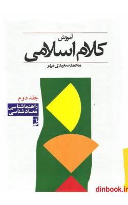 کتاب آموزش کلام اسلامی (2), راهنما شناسی , معاد شناسی