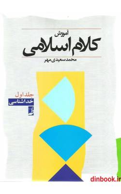 کتاب آموزش کلام اسلامی 1, خداشناسی