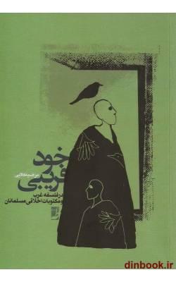 کتاب خود فریبی در فلسفه غرب و مکتوبات اخلاقی مسلمانان