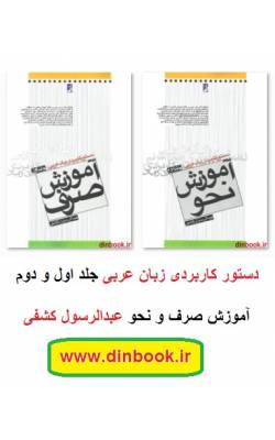 کتاب آموزش صرف و نحو عربی ( 2 جلدی )