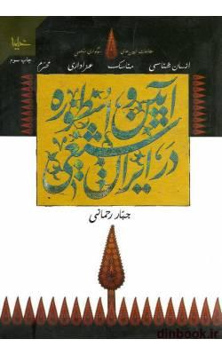 کتاب آیین و اسطوره در ایران شیعی