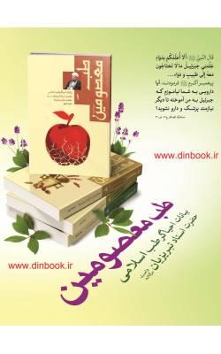 کتاب طب معصومین (ع) آیت الله تبریزیان 4 جلدی