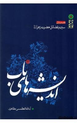 کتاب اندیشه های ناب, دفتر اول : سیره و فضائل حضرت زهرا (ع)