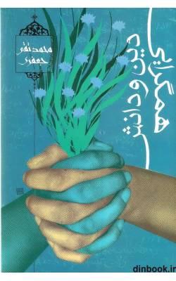 کتاب همگرایی دین و دانش, بررسی ماهیت دین و مرز های دانش