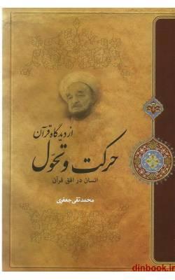 کتاب حرکت و تحول از دیدگاه قرآن به انضمام انسان در افق قرآن