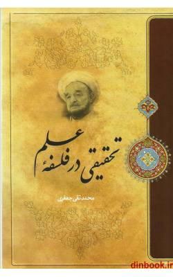 کتاب تحقیقی در فلسفه علم