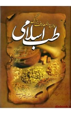 کتاب دائرة المعارف بزرگ طب اسلامی 9 جلدی