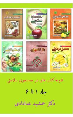 کتاب های دکتر جمشید خدادادی ( مجموعه 6 جلدی )
