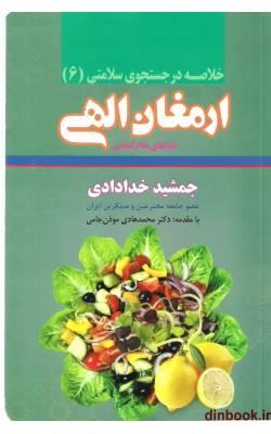 خلاصه کتاب ارمغان الهی، غذاهای خام گیاهی ( در جستجوی سلامتی 6 )