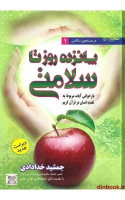کتاب پانزده روز تا سلامتی, در جستجوی سلامتی 1