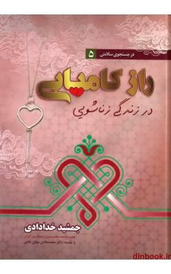 کتاب راز کامیابی در زندگی زناشویی ( در جستجوی سلامتی 5 )