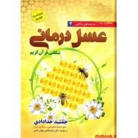 کتاب عسل درمانی دکتر جمشید خدادادی
